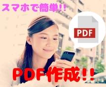 スマホだけで簡単にPDFを作る方法を教えます PDFさえ作れたらココナラに出品するのも楽チンです!