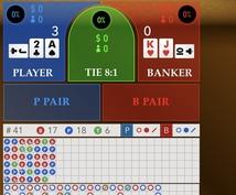 オンラインカジノ★スマホでも出来る投資法教えます 【実績画像あり】バカラを半自動ツールで更に簡単にできます!