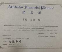 資格取得のお手伝いをします TOEIC805、FP2級.AFP、証券外務員1種