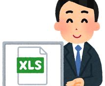 VBA・Excelマクロを修正・機能追加します 現役システムエンジニアが作業を承ります!