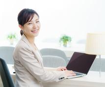 女性起業家志望の方◆起業相談に乗ります ワンコインで起業相談!プラン作りのサポートからお悩み解決まで