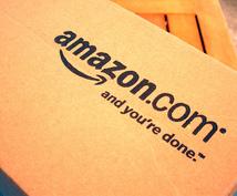 【注目!】アマゾン(Amazon)の出品者評価を5つ星で付けます。