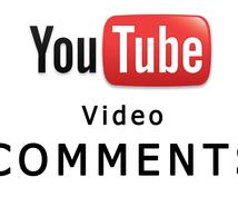 あなたのYouTuber動画にコメントします やすくコメントを欲しい方におすすめ!
