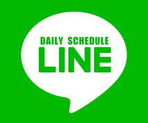 毎朝予定をLINEで自動送信するbotを作ります 多忙で忘れっぽい方にオススメのリマインダーです!