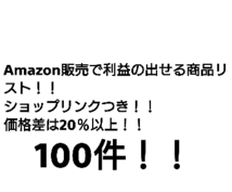 Amazonせどり利益のでる商品リストさしあげます せどり初心者におすすめ!価格差のある商品100件!!
