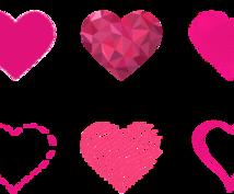 恋愛集中!愛を高めたいと願う方のお手伝いをします 恋愛での悩み・不安を抱えている方へのサポート