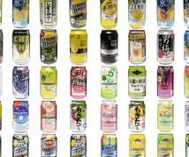 アルコール飲料の容器提案やサービスの提案を致します 飲料会社様、他にはない販売形態やサービスで差をつけませんか?
