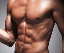 痩せる!筋肉を増やす筋トレ教えます 短期間でカッコイイ筋肉をつけたい!筋肉を増やしたい方へ!