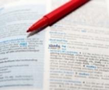 英語学習の悩み相談に乗ります。