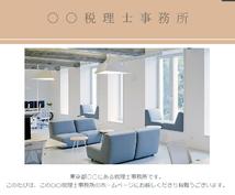 ◆サンプル必見◆☆SEO対策付き☆ あなたのお店&事務所のホームページ作成を500円で致します