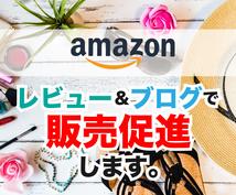 Amazonや楽天のレビュー&ブログで書きます ライターが販売商品を試しレビュー&ブログで販売促進をします!