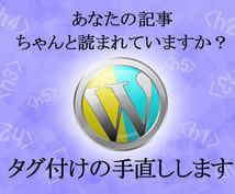 あなたのワードプレスにピッタリのタグ付けをします ワードプレスの3つのSEOをあなた専用に作り上げます