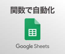 Googleスプレットシートで管理方法教えます データ管理しなきゃ。でも関数が苦手。自動化ししたい・・・