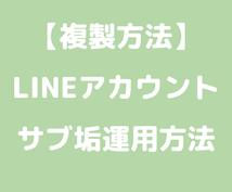 LINEアカウントの複製方法教えます サブアカウントを持ちたい人にオススメ。再販OKです。