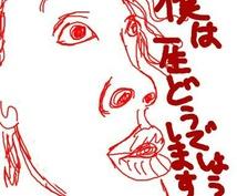わかりやすくその人らしい似顔絵(((о(*°▽°*)ο)))