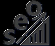 SEO対策/貴社サイト修正点を調査し改善提案します SEO現状分析、上位表示へ向かうサイト修正部分を報告します