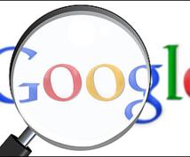 Google検索活用術をお教えします 情報化社会最強のスキル!これからの時代を生き残るために。