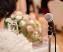 結婚式・披露宴のスピーチ原稿作成いたします 友人・上司・親族など披露宴のスピーチ作成にお困りの方必見!