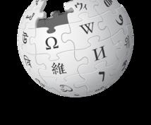 Wikipediaページ作ります 俳優さん、映画監督さん、ライターさん、メディア運営など!