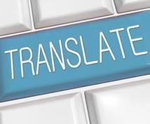 英語の翻訳、なんでもします 英語翻訳の仕事、なんでも受け付けます。
