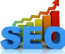 【SEO対策】あなたのサイトと上位表示サイトのSEO比較表を提出、上位表示の為のアドバイスをします!