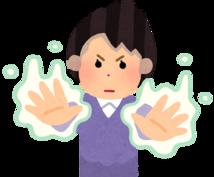 不安や眠れない時に!  催眠暗示でおまじないします あなたの不安等をお聞し、あすの「元気」の手伝いをします。