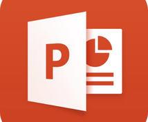 PowerPointのブラッシュアップ代行致します 伝えたいことをしっかり伝えるPowerPointにします。