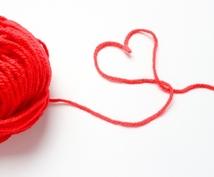 赤い糸見つけたい方、あなたの恋愛・結婚運占います 現在の恋の行方が知りたい方、別れようか迷っている方にオススメ