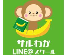 業界屈指の専門家がLINE@の活用法をお伝えします 【3名限定】サルでもわかるLINE@スクール校長直伝!