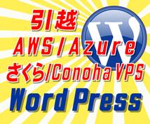 高ページビューなワードプレスの引越見積承ります AWS,Azure,さくらVPS,Conoha VPSその他