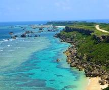 宮古島の旅行プランを考えます 宮古島在住者による、宮古島で最高の思い出を残すお手伝い!