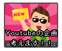 Youtubeの動画企画考えます !グループでもソロでも大丈夫!