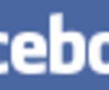 Facebookの仕様についてお答えします。