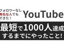 最短でYouTubeの登録者を増やす戦略を教えます 3ヶ月で10,000人登録を達成した方法を教えます