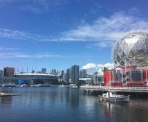 英語力アップのためのカナダ留学ご相談乗ります 留学中に英語をマスターするための3つのヒミツ教えます!
