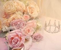 結婚が決まった方へ、結婚式当日までのアドバイス