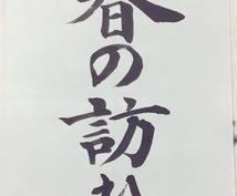 お名前やお好きな言葉、お手本書きます 美文字目指しませんか(^^)毛筆・硬筆