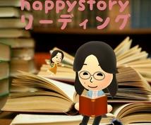 看板メニュー!!あなたの幸せ物語を読みます 『happystoryリーディング』※お守りフォトフォト付き