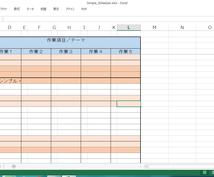 簡単!とてもシンプルなスケジュール表を提供します メモの様な使い勝手、見易さと実用性を考慮しました。