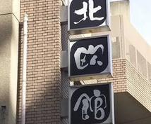 大阪堂山「北欧館」に行ってきます あなたの疑問、全部調べてきます。