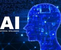 初心者向けのAIの基礎を教えます ざっくりと機械学習って何か学べます!