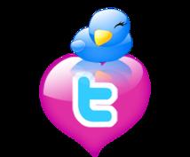 あなたのココナラをTwitterでツイート致します♡ツイート数は最大50回でお願いいたします(__)