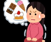 無駄な間食撃退!辞められない間食をストップさせます 栄養学×心理学を駆使し、管理栄養士7年目の私がサポート