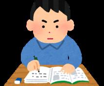 直前期でも数的推理の基礎教えます 速さ、場合の数、確率、濃度、方程式、基礎力学びたい方
