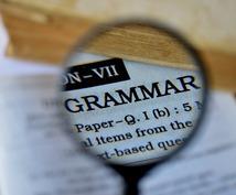 大人の英文法!現役編集者×元講師がサポートします 中学~高校基礎レベルを、丁寧にわかりやすく解説