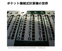 ちょっとマニアックなレポート『ポケット機械式計算機の世界』(PDFファイル/A4/139ページ)