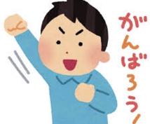 1コイン☆全力であなたのことを応援します いつも頑張っているあなたへ(*´꒳`*)