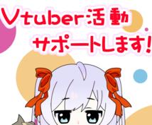 Vtuber作成~活動の仕方までサポートします 現役V運営者がVtuberデビューと活動をお手伝いします!