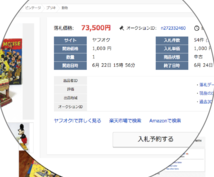 eBay→ヤフオク商品リスト5選vol3公開します 利益が出ている事実がここにあります!!諦めないでください!!