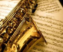 貴方好みのアドリブ作ります ジャズや吹奏楽、バンドでのソロでお悩みの方に好評頂いてます!